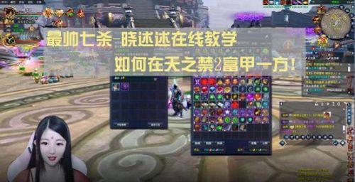 《天之禁2国际版》6月开测火爆!美女玩家视频攻略