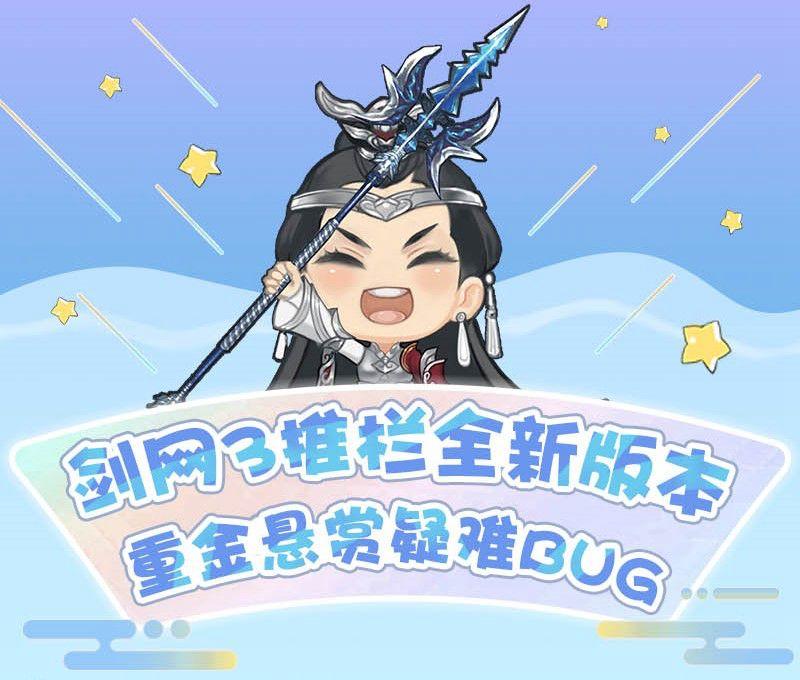 剑网3推栏BUG悬赏榜上线 揭榜瓜分通宝奖励