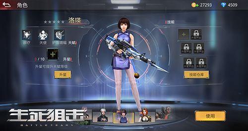 《生死狙击》手游冒险模式全新角色技能登场