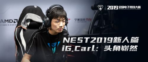 NEST2019新人篇——iG.Carl:头角崭然