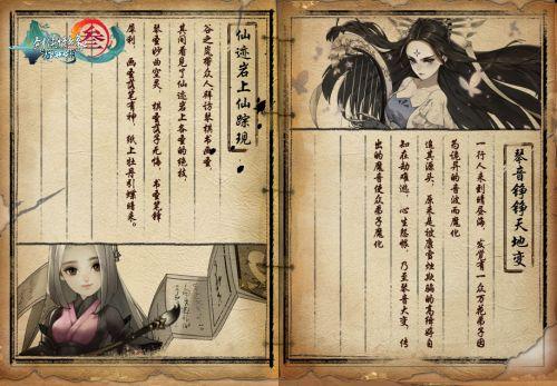 《剑网3:指尖江湖》6月12日上线  万花章节MV与你殊途同渡