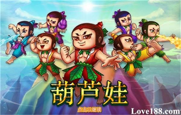 回忆满满Lovebet爱博TTG电子游戏《葫芦娃》回味童年乐趣