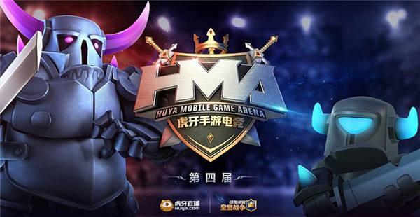 虎牙HMA:皇室战争半决赛 单王携手Higher强势晋级总决赛
