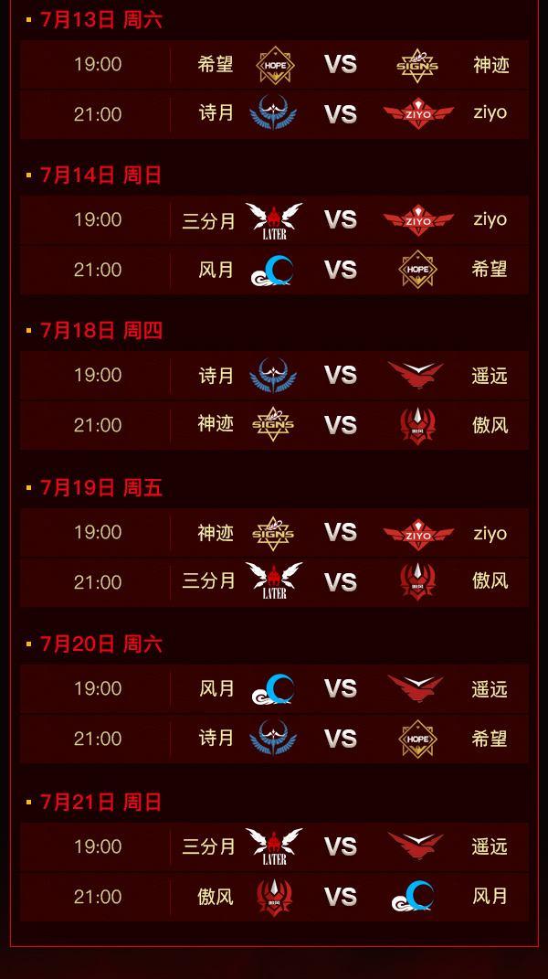 《梦三国2》MPL夏季赛赛程公布 6月13日正式开战!