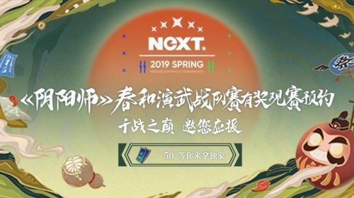 2019网易电竞NeXT春季赛实现赛事与游戏深度结合 创新多元观赛玩法