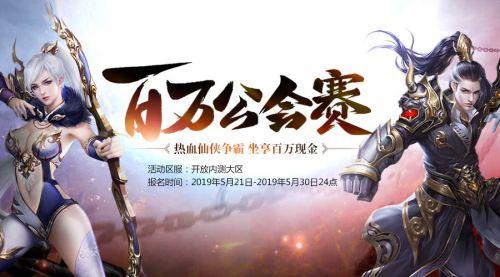 《天之禁2国际版》集千人激情城战,看英雄儿女挥洒热血青春