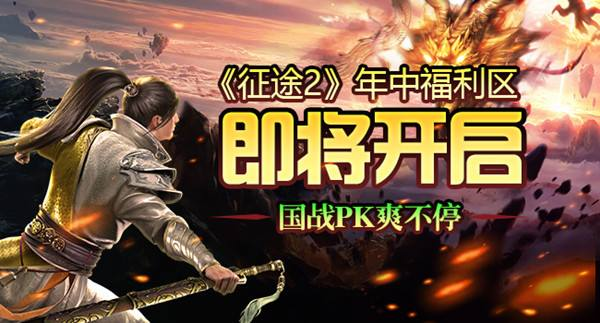 《征途2》年中福利区即将开启 国战PK爽不停