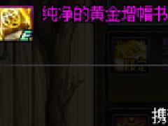 DNF黄金增幅书正确使用顺序 新玩家别用错