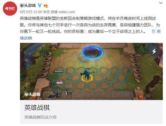 LOL全新模式即将上线 英雄战棋模式玩法揭秘