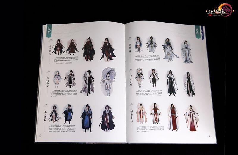 游戏原画教科书 《剑网3》百页书第二部公布