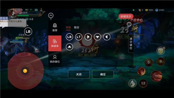 剑网3:指尖江湖上线,北通G1全面支持指尖江湖