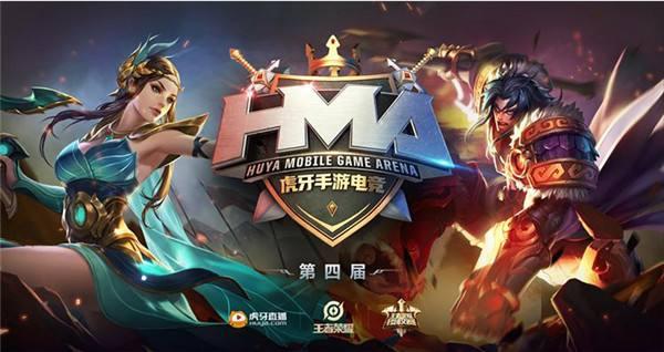 虎牙HMA王者荣耀总决赛即将来袭 谁能登顶王者峡谷?