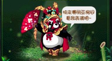 DNF11周年胖达变脸秀活动奖励玩法介绍