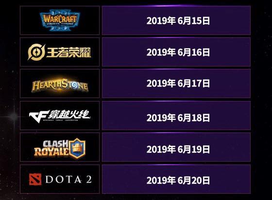 WCG2019中国区决赛6月15日开赛 六大项目顶尖选手竞逐西安总决赛宝贵名额