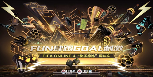 传奇球星回归,中超快乐德比上线,FIFA ONLINE 4周年庆要搞多大?