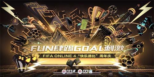 傳奇球星回歸,中超快樂德比上線,FIFA ONLINE 4周年慶要搞多大?
