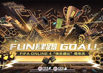 中超快樂德比上線 FIFA ONLINE 4周年慶要搞多大