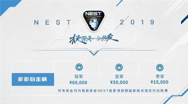 NEST电子竞技大赛进入火热化阶段 多多自走棋比赛高手云集