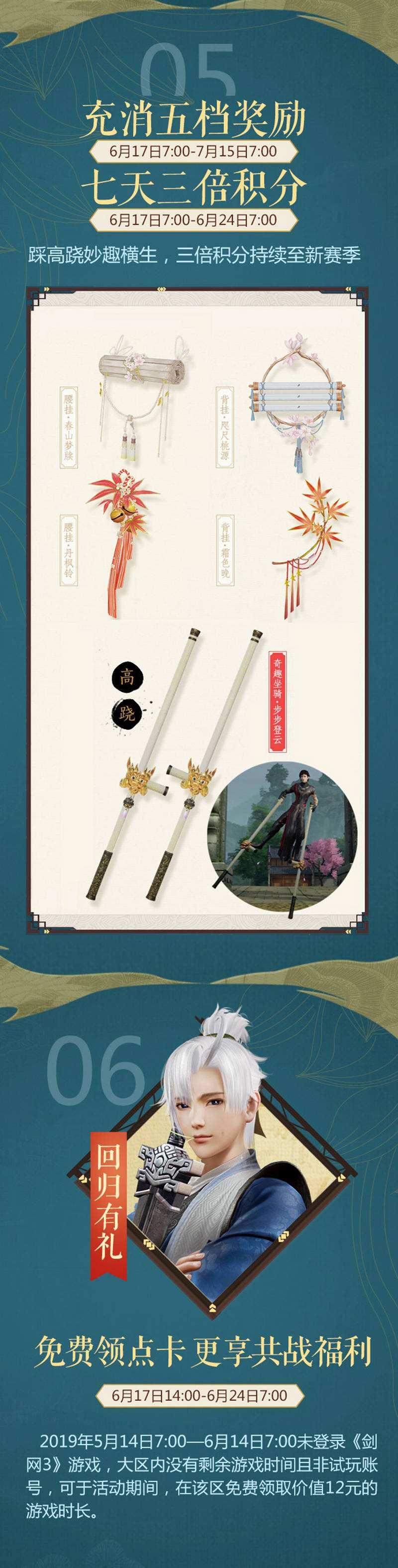 《剑网3》全新外观今日上线 新资料片周四公测