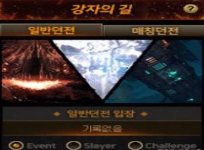 DNF韩服更新强者之路模式 全新竞技玩法