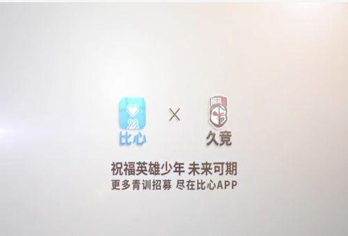 Hero久竞喜获新援!携手比心平台开启职业电竞选手线上招募新模式!