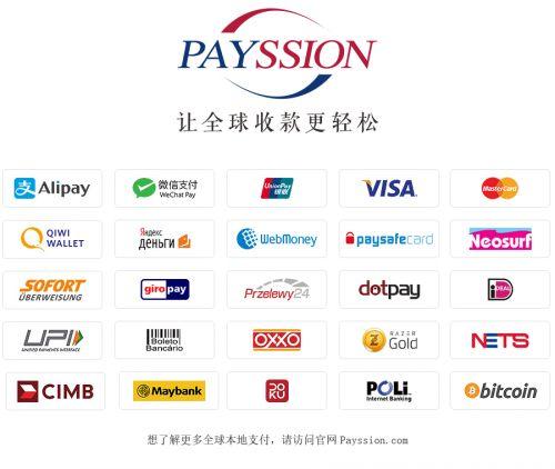 PAYSSION确认参展2019ChinaJoyBTOB!