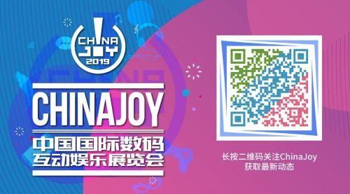 TalkingData即将参展2019ChinaJoyBTOB!