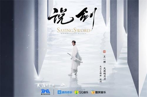 天刀太白主题曲《说剑》首发 人气偶像王一博国风rap开唱