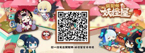《阴阳师:妖怪屋》完整版CG曝光,6月26日首测开启!
