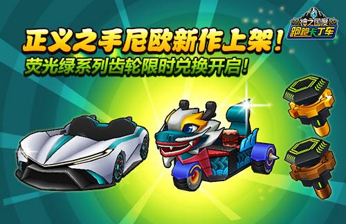 全新升级 《跑跑卡丁车》尼欧的荧光绿齿轮上线