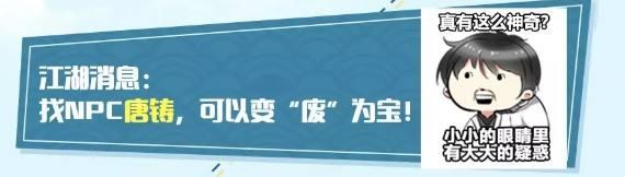"""拿最受好評的玩法開刀!逆水寒""""混江湖""""資料片越來越讓人期待了"""
