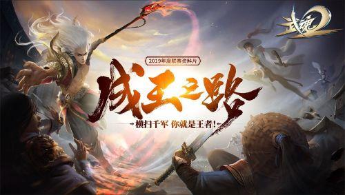 """《武魂2》""""成王之路""""年度资料片上线"""