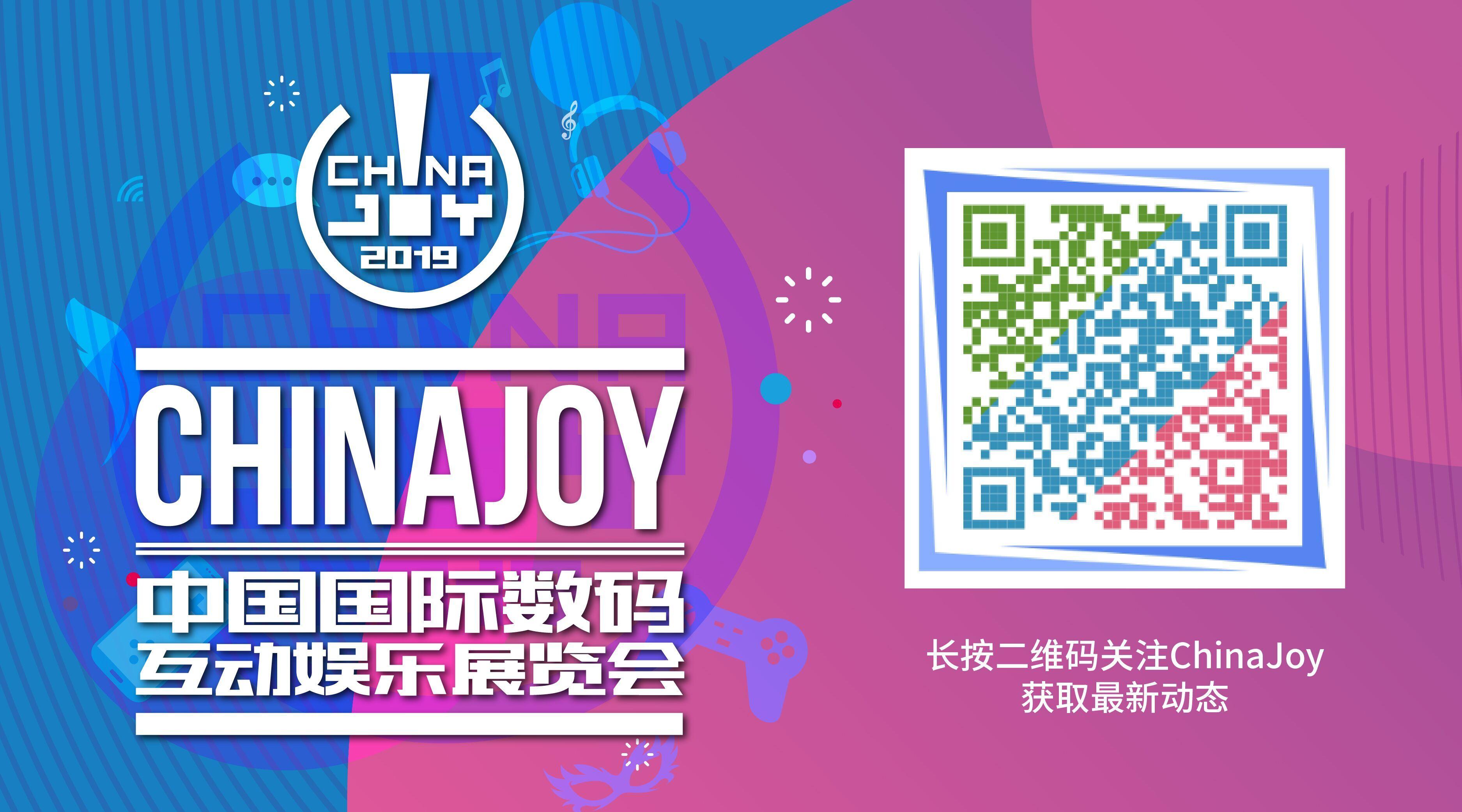 助力企业合作!2019ChinaJoyBTOB商务配对系统正式上线!