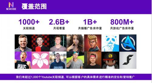 NewCode欧美出海整合营销专家,确认参展2019ChinaJoyBTOB
