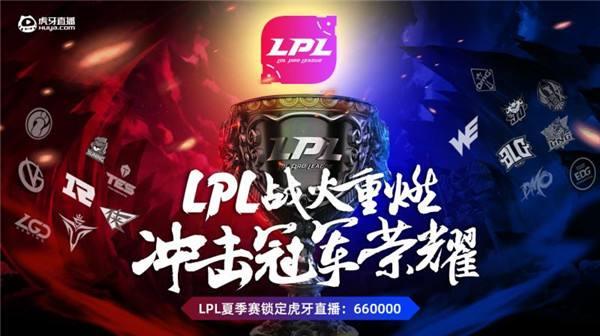 虎牙LPL夏季赛:SN一雪前耻击溃DMO FPX险胜LGD