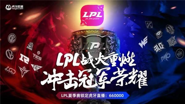 虎牙LPL夏季赛:黑暗势力复兴击溃RW WE苦战三局惜败LNG