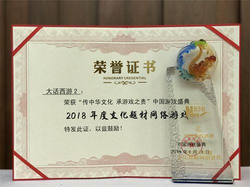 """传承中华文化:大话西游2荣获新华网""""2018年度文化题材网络游戏"""""""