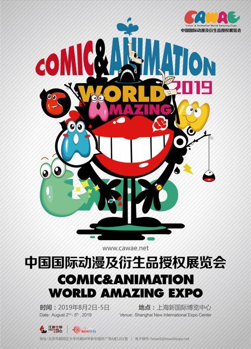 CAWAE,助力中国动漫文化产业蓬勃发展!