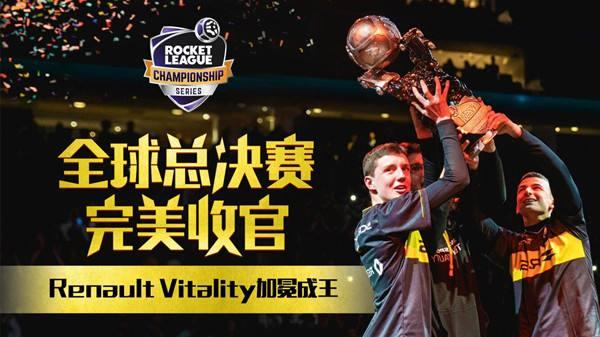 火箭联盟全球总决赛收官,Renault Vitality加冕成王!