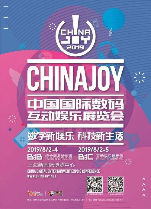 "ChinaJoy官方小程序""CJ魔方""重磅推出!门票预售优惠来袭!"