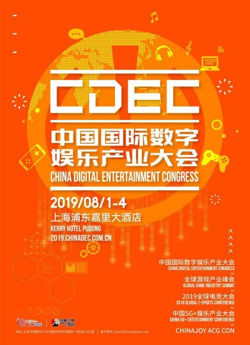 优惠期最后倒计时!2019ChinaJoyBTOB及同期会议证件购买优惠期即将正式截止!