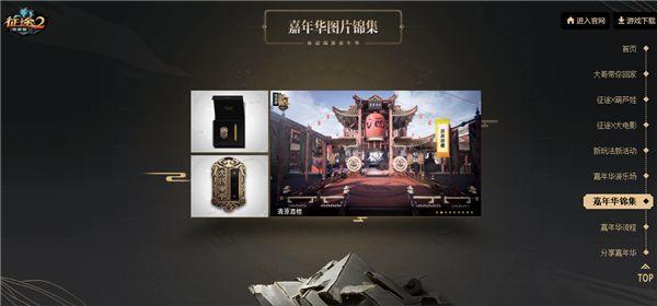 嘉年华专题上线 《征途2》3大主题亮爆全??!