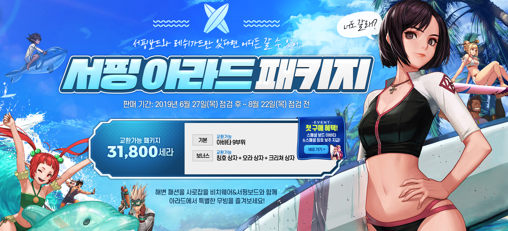 DNF2019韩服夏日套上架 外观光环特效一览