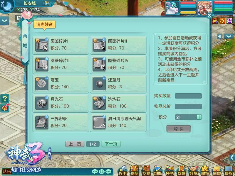 《神武3》电脑版夏日奇谭新内容今日上线 暑期活动开启
