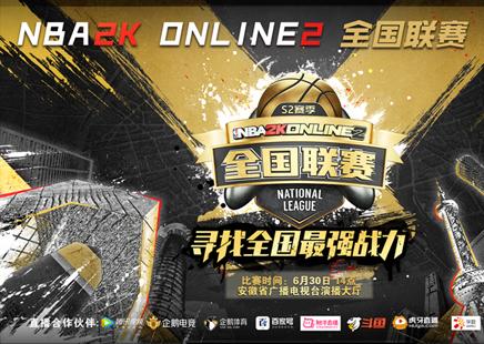 《NBA2KOL2》全國聯賽S2季后賽即將開戰!