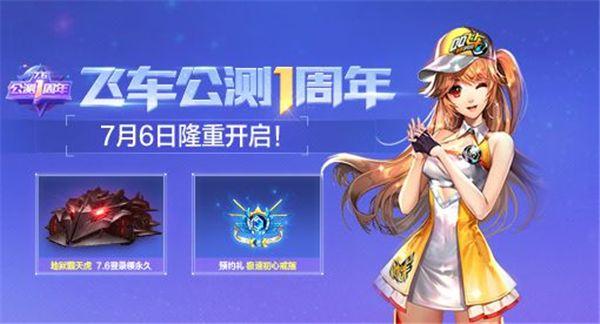 公测迎来一周年的《QQ飞车手游》,用诚意打动了每一位玩家