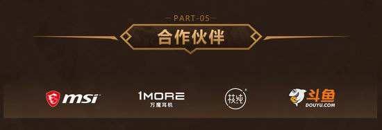 16周年庆揭幕《传奇世界》5v5精英挑战赛公布