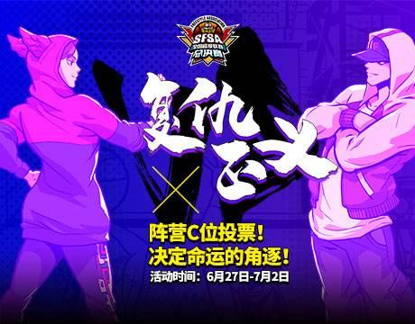 复仇X正义 《街头篮球》SFSA总决赛阵营C位决选