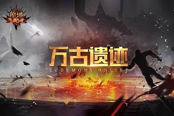 """《魔域》新资料片今日公测!与拳王邹市明共战""""万古遗迹"""""""