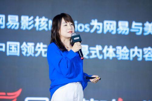 优质内容助力VR突围 网易影核CEO曹安洁出席全球VR电竞生态大会